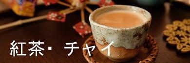 紅茶・チャイ